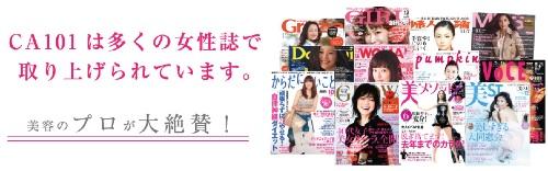CA101 雑誌掲載