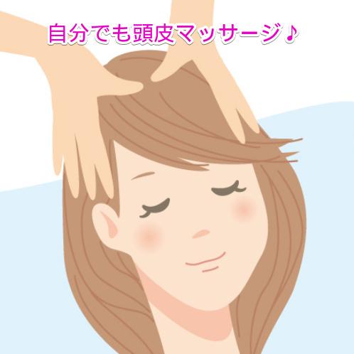 頭皮マッサージ 効果