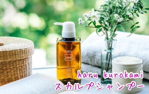 haru 黒髪 シャンプー