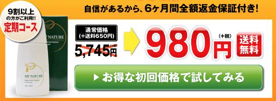 マイナチュレ 980円